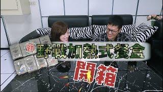 國軍新式加熱式餐盒開箱!│青年日報