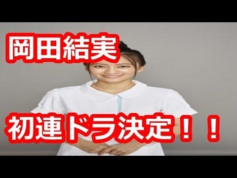 岡田結実、看護師役で初連ドラ「不安もありますが楽しみたい!」