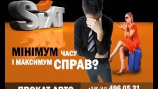 SIXT Украина - прокат авто по всей стране(, 2011-10-24T15:18:54.000Z)
