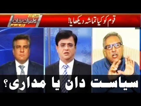UAE Abb Dost Nahi - Dunya Kamran Khan Ke Sath - 26 January 2017 - Dunya News