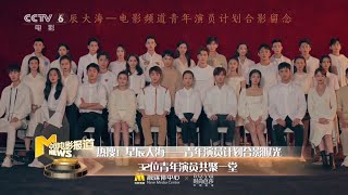 电影频道青年演员计划备受关注 青年新锐收获资深影人夸赞【中国电影报道   20191122】