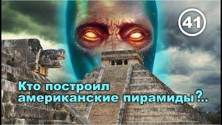 Кто построил американские пирамиды?.. Фильм 41