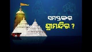 Janata Dabaar: Supreme Court's Order Over Reform In Puri Jagannath Temple