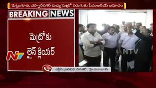 Hyderabad Metro gets CMRS Safety Signal || All Set for Nagole - Miyapur Metro Rail Services || NTV
