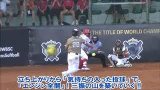 ソフトボール 2019「世界男子選手権大会(メキシコ戦)」/松田光、力投!