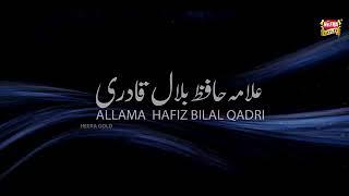 الهم بلغنا رمضان Ramadan kalam by Hafiz Bilal Qadri