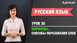 Морфемы. Способы образования слов| Русский язык