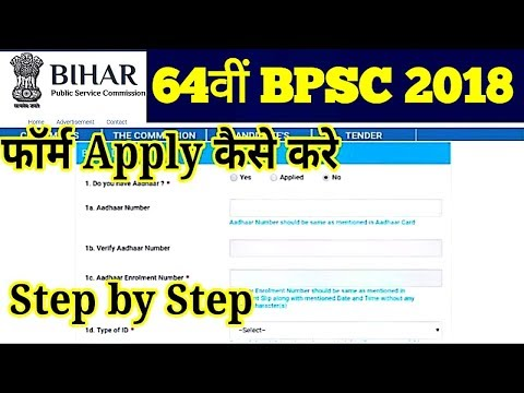 APPLY 64th BPSC FORM STEP BY STEP WITH ANDROID PHONES & LAPTOPS FROM BEGINING TO END
