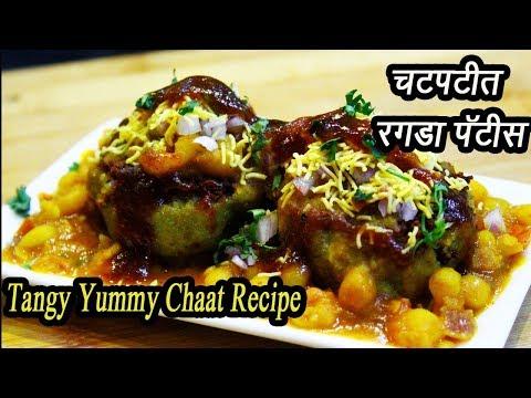 चटपटीत रगडा पॅटीस  | Ragada Patties Recipe | Indian Street Food | MadhurasRecipe | Ep – 313