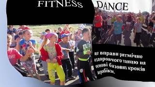 Fitness dance на уроках физкультуры.
