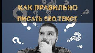 видео SEO оптимизация сайта и статей