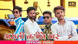 असली  नगीने  यार  ll BM Bablu & Raj Meharwala official 4K Video
