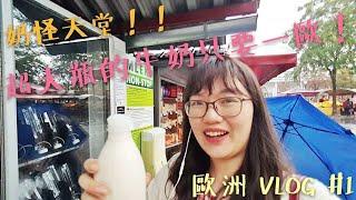 [VLOG #1] 奶怪天堂! 超大瓶的牛奶只要一歐!! 超酷牛奶自動販賣機 跟著飛鼠遊克斯蒙