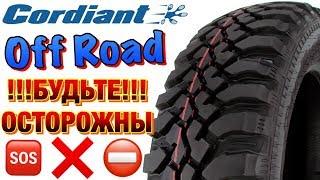 Cordiant Off Road ОБЗОР ИНТЕРЕСНЫХ ОБСТОЯТЕЛЬСТВ в 2019ом!