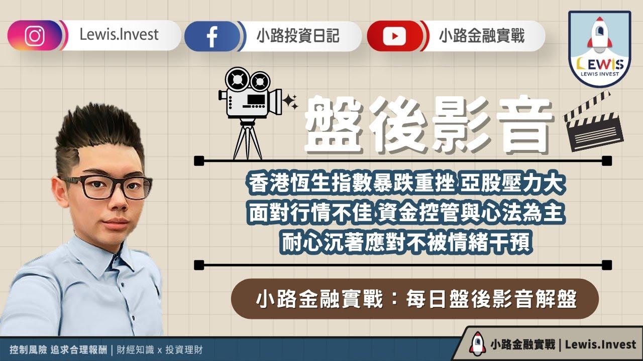 #小路投資日記 香港恆生指數暴跌重挫 資金控管與心法為主