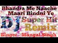 Bhandara Me Naache Maari Bindni Re - Superhit Old Remix Song - Rajasthani Dj Song - Mangal Singh Hit