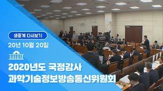 [국회방송 생중계] 2020년도 국정감사 과방위-한국연…