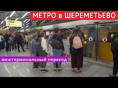 Межтерминальное метро в Шереметьево // 30 августа 2019 года