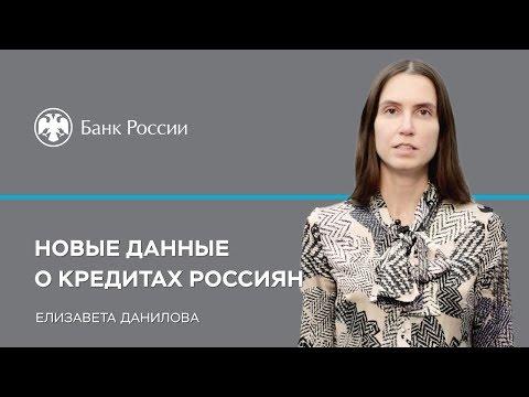 Новые данные о кредитах россиян