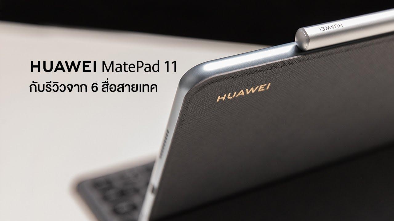 คำนิยามดี ๆ สำหรับ HUAWEI MatePad 11 จากสื่อสายเทค