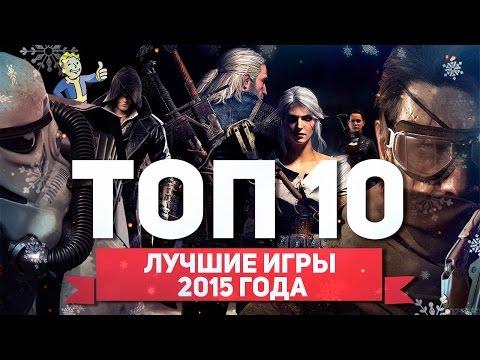 ТОП 10 ЛУЧШИХ ИГР 2015 ГОДА