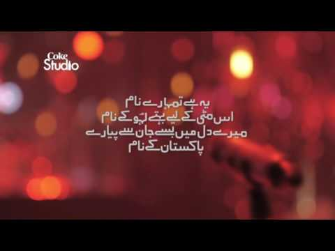 Aye Rah E Haq  Ke Shaheedo    Coke Studio Season 9   YouTube