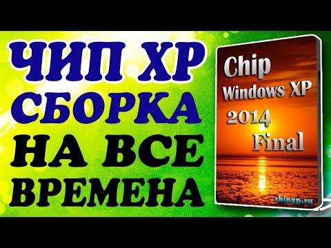 Установка CHIP Windows XP на старый компьютер