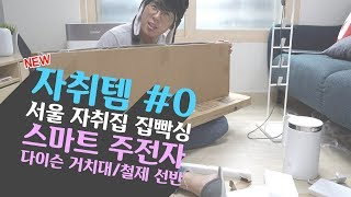 [4K] 자취템 #0   서울. 새로운 자취집 랜선 집빡싱! 그리고 샤오미 주전자&다이슨 거치대&철제 선반