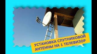 Установка спутниковой антенны на деревянном брусе - комплект на 1 тв Астра Амос Хотберд