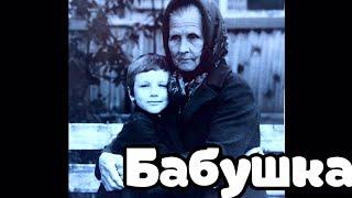 Download Вячеслав Мясников - Бабушка (радиоверсия) (Видео) Mp3 and Videos