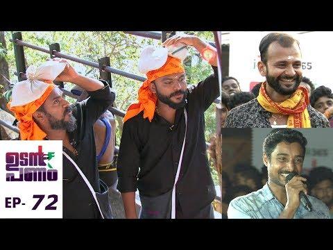 Udan Panam l EPI 72 - Udan Panam at Ayyappa Thirusannidhi l Mazhavil Manorama