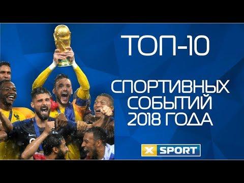ЧМ-2018, ХАБИБ, РОНАЛДО, УСИК, ЛЕБРОН, ТРАНСФЕРЫ... ТОП 10 Невероятных Спортивных Событий 2018 года!