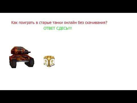 видео: Как поиграть в старые танки онлайн нечего не скачивая ответ есть!