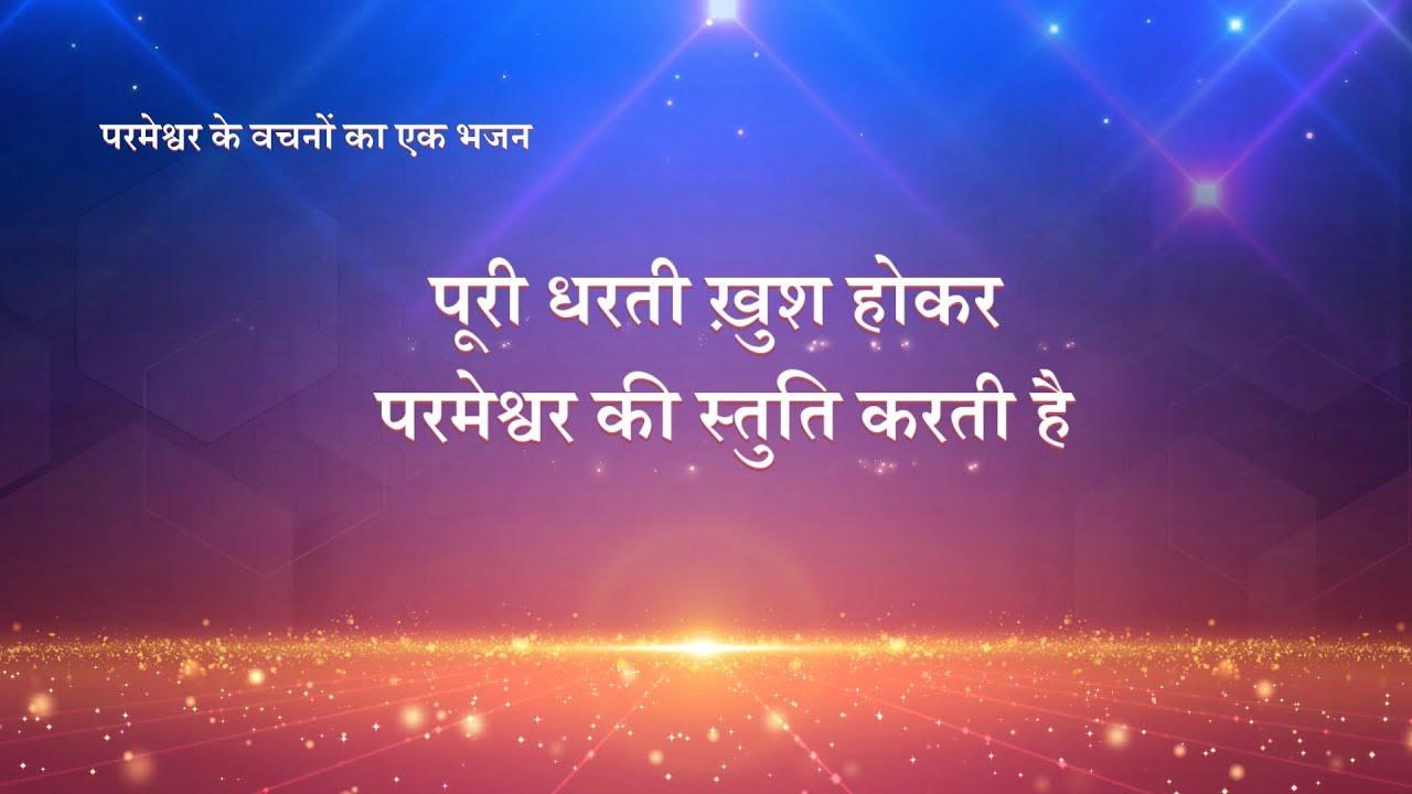Hindi Christian Song | पूरी धरती ख़ुश होकर परमेश्वर की स्तुति करती है (Lyrics)