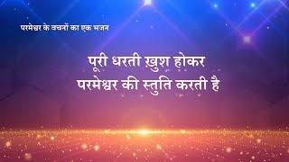 Hindi Praise and Worship Song | पूरी धरती ख़ुश होकर परमेश्वर की स्तुति करती है (Lyrics)
