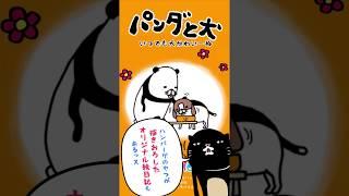 パンダと犬 いつでも犬かわいーぬ プロモーションビデオ