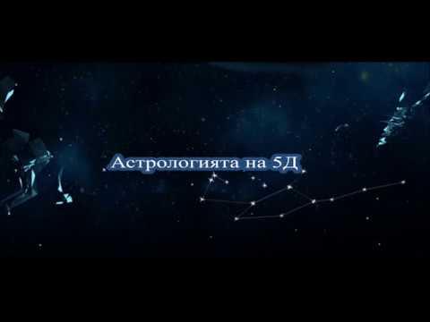 Xyli Leonis - ОСИ4- Астрологията на 5Д