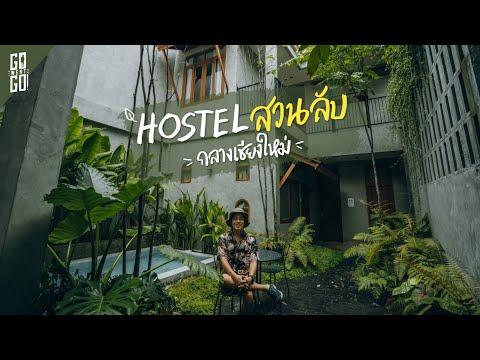 Hostel เปิดใหม่ กลางเชียงใหม่ เริ่มเพียง 500 บาท   Review   Gowentgo