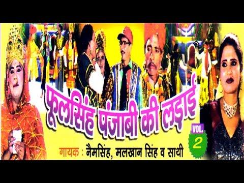Dehati Dhola    Phool Singh Ki Ladai Part 2    फूलसिंह की लड़ाई    Nem Sing , malkhan Singh h