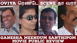ganesha-meendum-santhipom---movie-public-review-prithivi-rajan-oviya-ratheesh-erate-arun-vk
