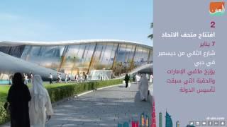 في يناير .. 10 فعاليات ثقافية وفنية لا تفوتها في الإمارات