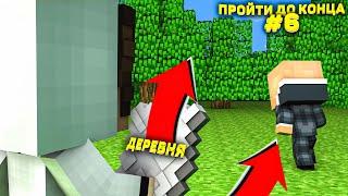 Lp. #Пройти до конца - Майнкрафт #6 серия / выживание на новейшей версии minecraft! (Ищем деревню!)