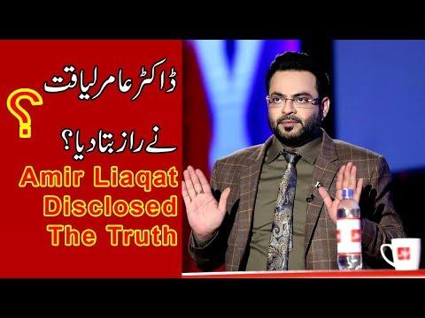 ڈاکٹر عامر لیاقت نےپہلے کبھی نہیں بتایاا؟ اصل حقیقت بتا دی؟ دیکھئے ویڈیو میں!
