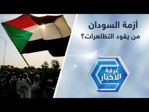 أزمة السودان.. من يقود التظاهرات؟  - نشر قبل 3 ساعة