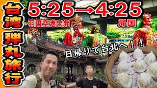 【前編】日帰りで 台湾(台北)へ!弾丸旅行 やってみたらすっごい食べた&楽しめた~!