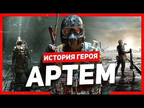 История героя: Артём (Metro)
