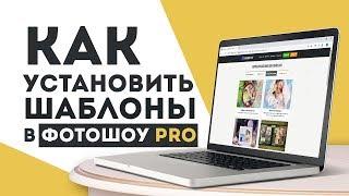 Как установить шаблоны слайд-шоу в «ФотоШОУ PRO»