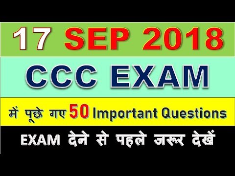 CCC Question Paper ||  17 September 2018 || 100%  genuine questions in Hindi/English