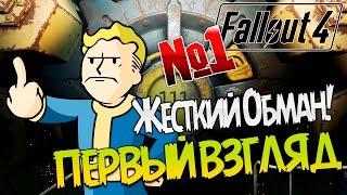 Fallout 4 Убежище с Морозилкой или 200 лет спустя Прохождение на русском