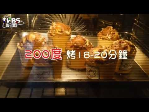 【TVBS】 台味美式甜食 七七乳加巧克力瑪芬